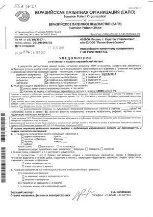 patent-Russia-BILDA-1-thumb